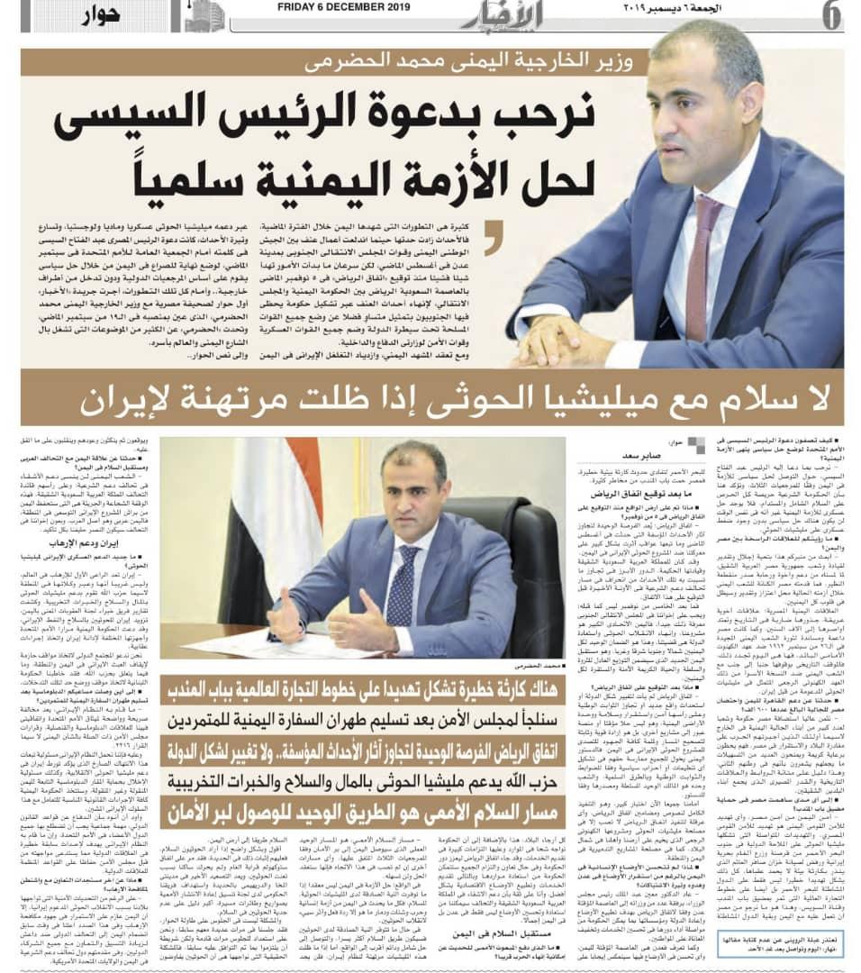 وزير الخارجية: لا سلام مع ميليشيا الحوثي إذا ظلت مرتهنة لإيران.. وكارثة تهدد باب المندب (حوار)